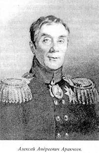 Генерал от артиллерии А.А. Аракчеев (1769-1834)